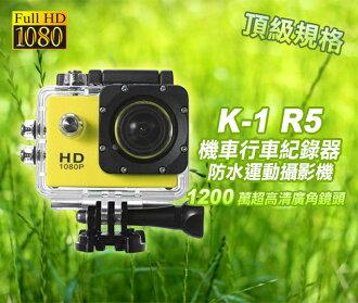 雲灃防衛科技   K-1 R5 高清1080P運動攝影機/ 機車行車紀錄器/ 空拍攝影機 *防水30米*