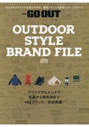 OUTDOOR STYLE BRAND FILE 2016年版