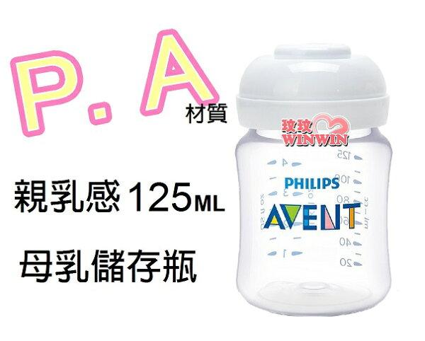 AVENTPA親乳感母乳儲存瓶125ML(裸瓶)本檔最超值,錯過不再