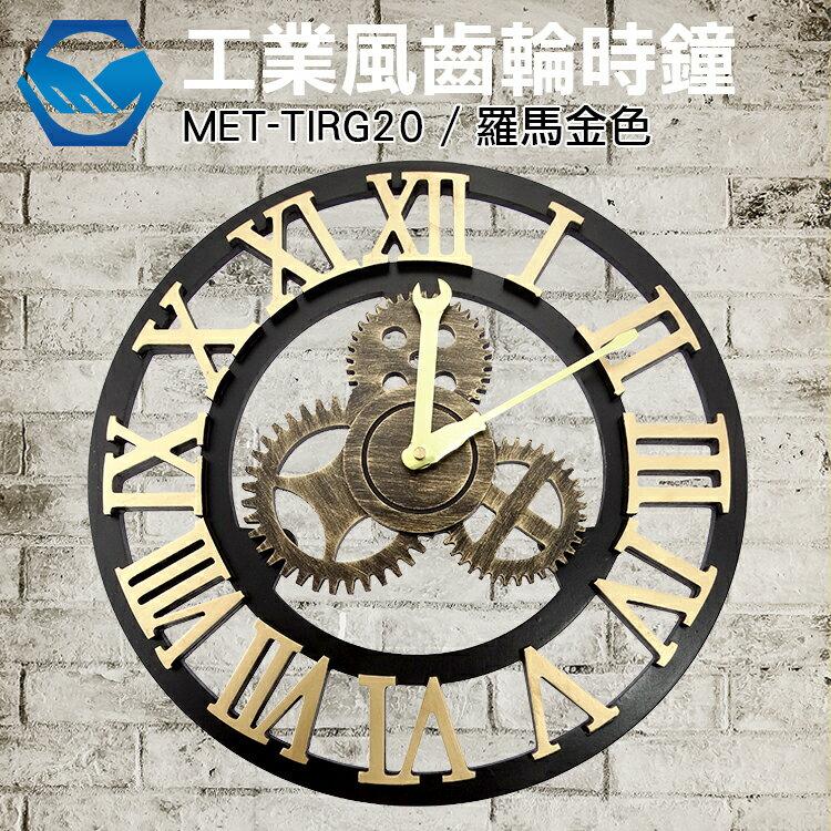 工仔人 16吋工業風羅馬時鐘 創意木作靜音 工業鐘 壁鐘 古典鐘 MET-TIRG20