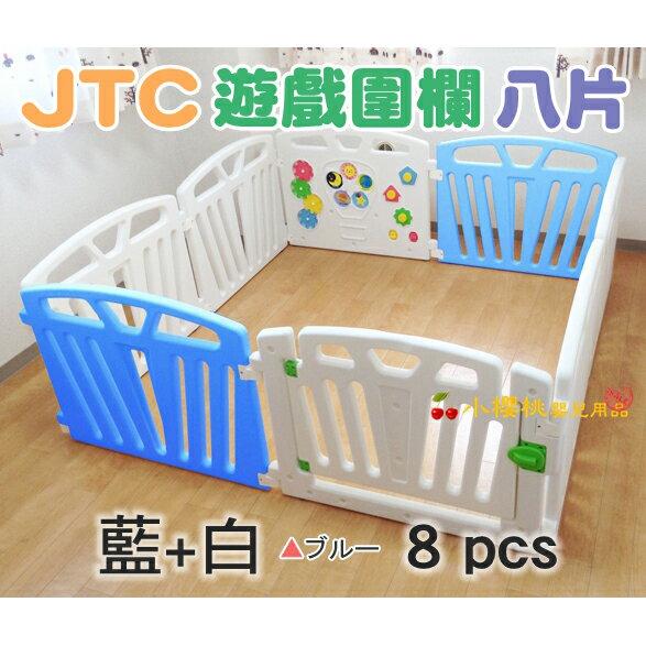 日本JTC--兒童遊戲圍欄八片型安全圍欄嬰兒護欄寶寶柵欄幼兒圍欄【藍+白】