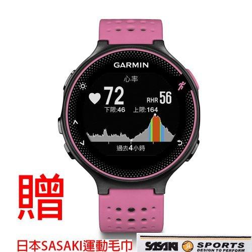 【專案賣場】Garmin Forerunner 235 GPS腕式心率跑錶+日本SASAKI運動毛巾   再加贈日本SASAKI運動毛巾 1
