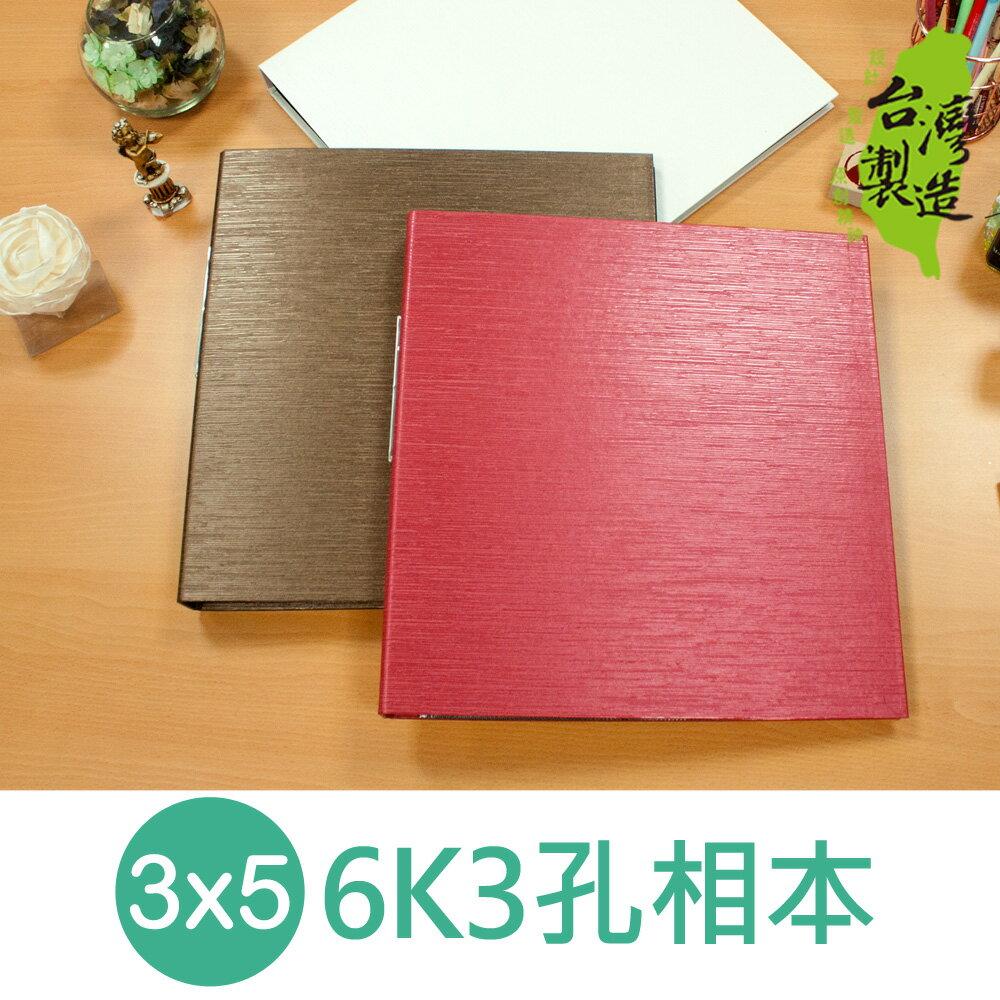 珠友 PH-06617-1 6K3孔3x5相本(米內頁)/180枚-水波紋