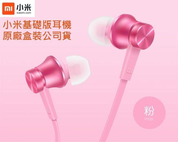 【免運費】【原廠盒裝公司貨】小米活塞耳機【基礎版】入耳式線控耳機,適用 iPhone、Android 等系統