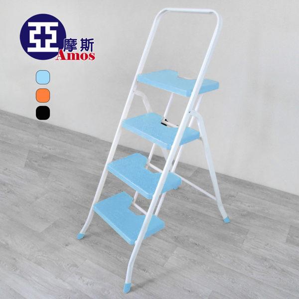 收納梯 摺疊梯 樓梯椅【GAW004】居家豪華型粉彩四階折疊家用梯 折疊梯 扶手梯 工具梯 居家修繕工作梯 Amos