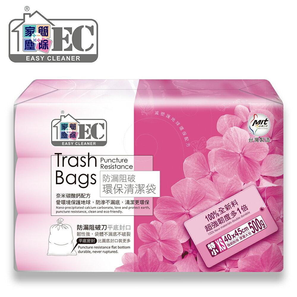 【家簡塵除 Easy Cleaner】防漏阻破環保清潔袋(小)