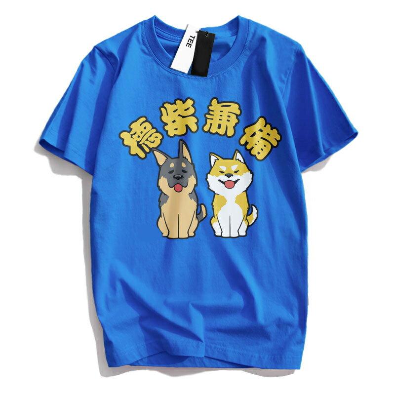 KUSO 搞笑 情侶裝 純棉短T MIT台灣製【YC686-18】萌寵 德柴兼備  動物萌寵 快速出貨 4