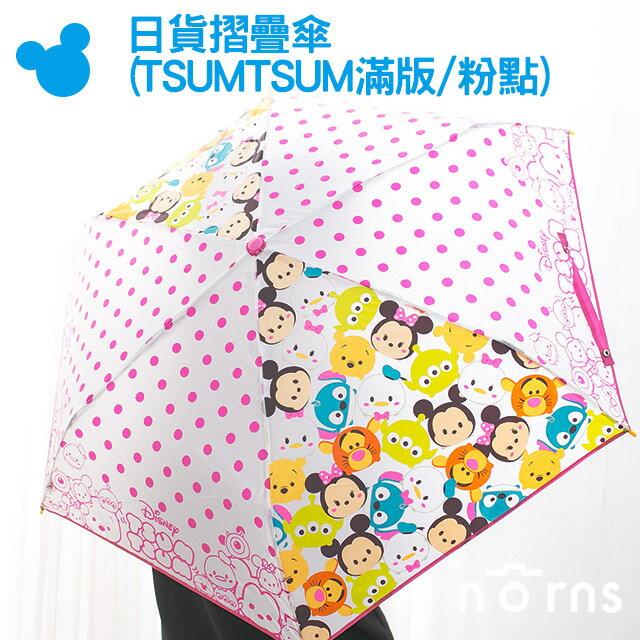 NORNS 【日貨摺疊傘(TSUMTSUM滿版/粉點)】迪士尼 疊疊樂 日本輕量 雨傘 雨具 摺疊傘