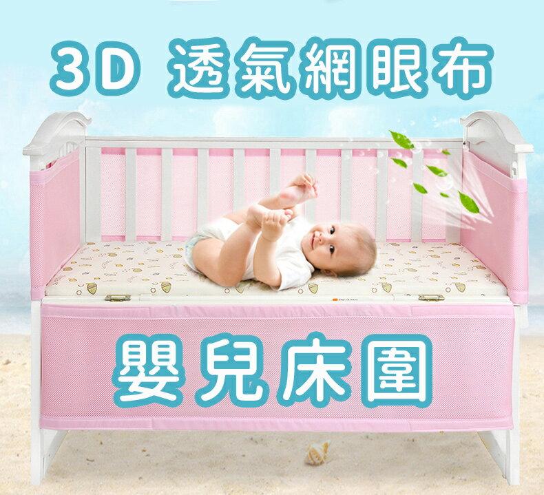 嬰兒床圍 3D透氣網眼布兒童床圍 JB1115 好娃娃