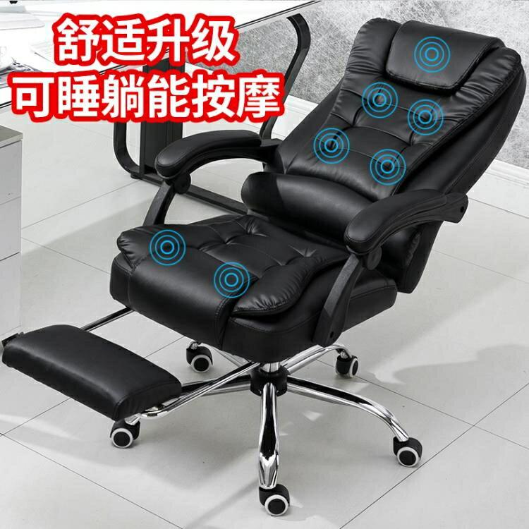 電腦椅家用辦公椅轉椅直播椅老板椅升降轉椅按摩擱腳午休座椅子♠極有家♠