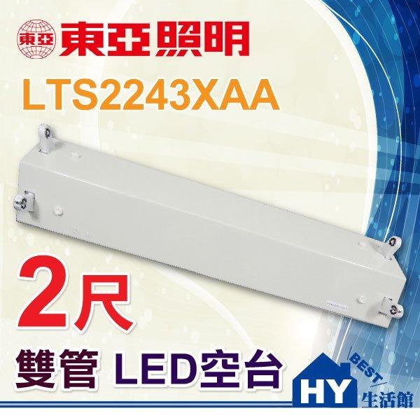 東亞 LTS2243XAA 【二尺 雙管 LED空台】 山型 LED 吸頂燈具 全電壓。另售 二尺單管 四尺雙管