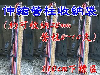 【珍愛頌】A153 伸縮營柱收納袋 營柱背袋 天幕柱收納袋 鋁柱收納袋 營柱專用袋 營柱袋 帳篷 客廳帳 露營裝備袋