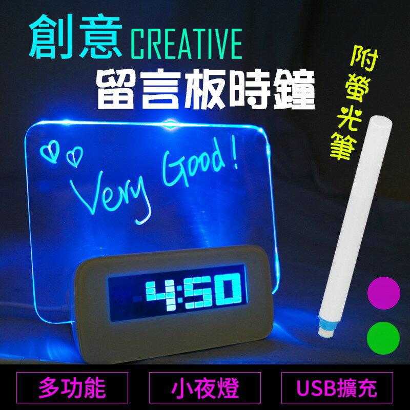 【多功能窩心鬧鐘】創意留言板時鐘 留言板鬧鐘 LED鬧鐘-有HUB/USB-2.0 螢光時鐘 夜光音樂鬧鐘