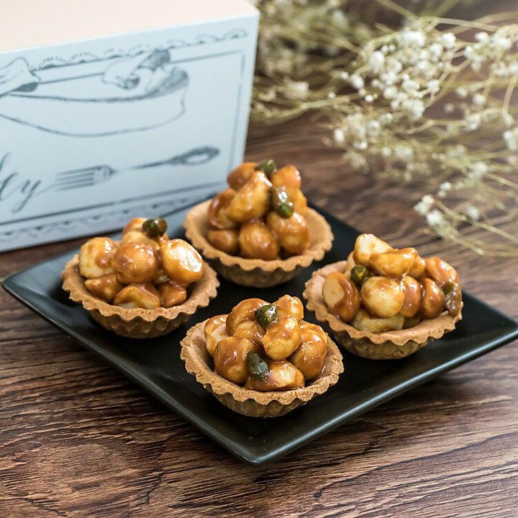 火山豆堅果塔 手工餅乾禮盒(8入/盒) 焦糖火山豆口味 健康零食首選 上班族下午必備零食 | 呈現最自然原味的甜點, 純手工製作就在【MINI SNOW香草屋】