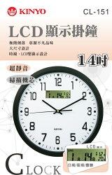 KINYO 耐嘉 CL-151 LCD顯示 靜音掛鐘/14吋/壁鐘/掛鐘/時鐘/雙顯示掛鐘/辦公室/居家/日期