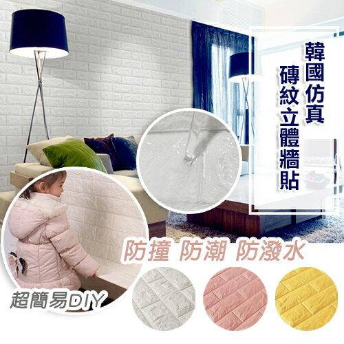 WallFree窩自在★韓國3D仿真磚紋立體牆貼  防撞壁貼 立體磚紋牆貼 3D立體泡棉磚壁貼