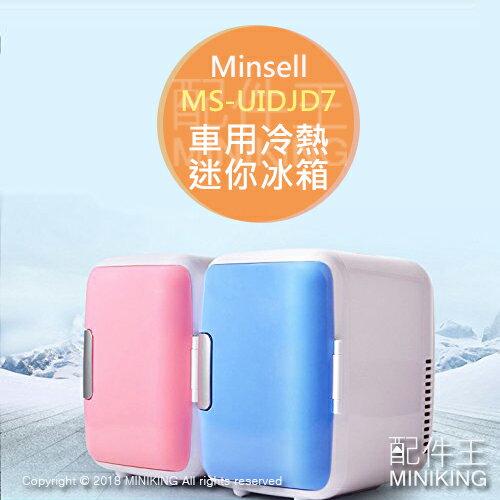 【配件王】日本代購MinsellMS-UIDJD7車用冷熱迷你冰箱小冰箱保冷保溫DC12V車載4L