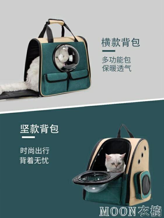 寵物包 貓背包貓咪外出包太空寵物包艙狗包書包箱貓籠子便攜雙肩攜帶貓包【天天特賣工廠店】