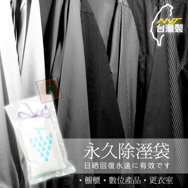 橙漾夯生活ORGLIFE:ORG《SD1170a》台灣製~矽晶水玻璃可重複使用永久除濕袋除濕包除濕劑除溼袋除溼包衣櫥衣櫃臥室環保