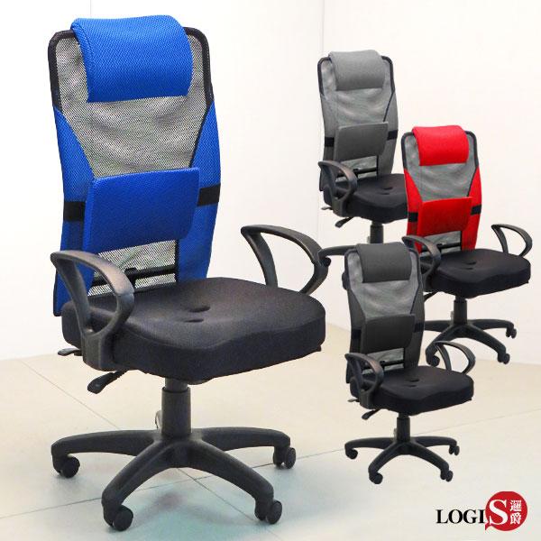 LOGIS 艾登人體工學三孔座墊辦公椅/電腦椅/書桌椅(四色) 919D