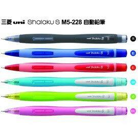 三菱uni SHAIAKU S M5-228 側壓自動鉛筆
