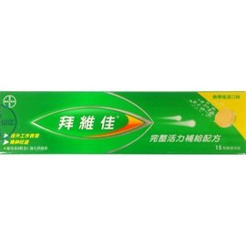 公司貨 拜維佳 維他命B群發泡錠 熱帶搖滾口味 15錠/瓶◆德瑞健康家◆