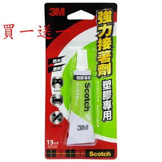 3M Scotch 強力接著劑 塑膠專用 15ml 買一送一