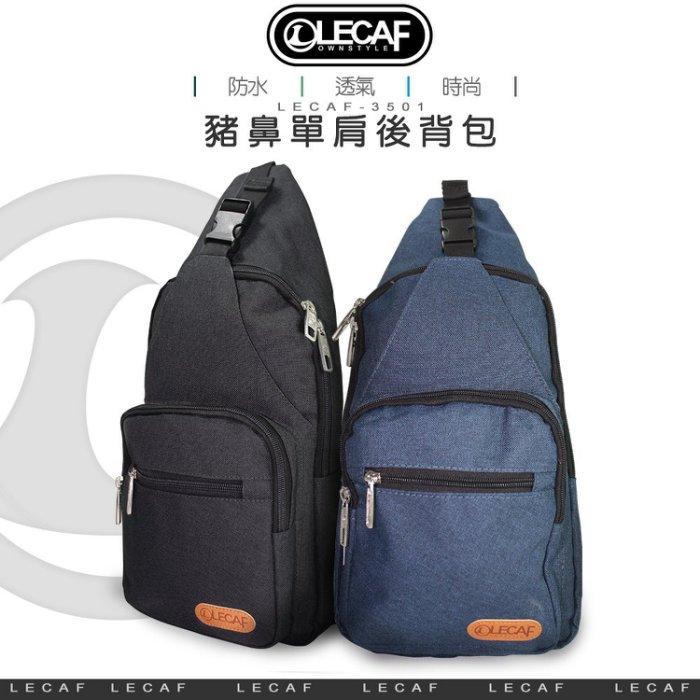 【加賀皮件】LECAF 潮流必備 多色 豬鼻 單肩包 斜背包 後背包 3033