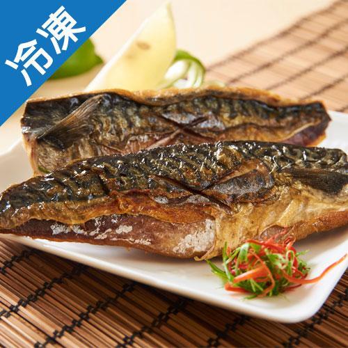 【老饕最愛】挪威鹽漬鯖魚片10片(140~18010%/片)【愛買冷凍】