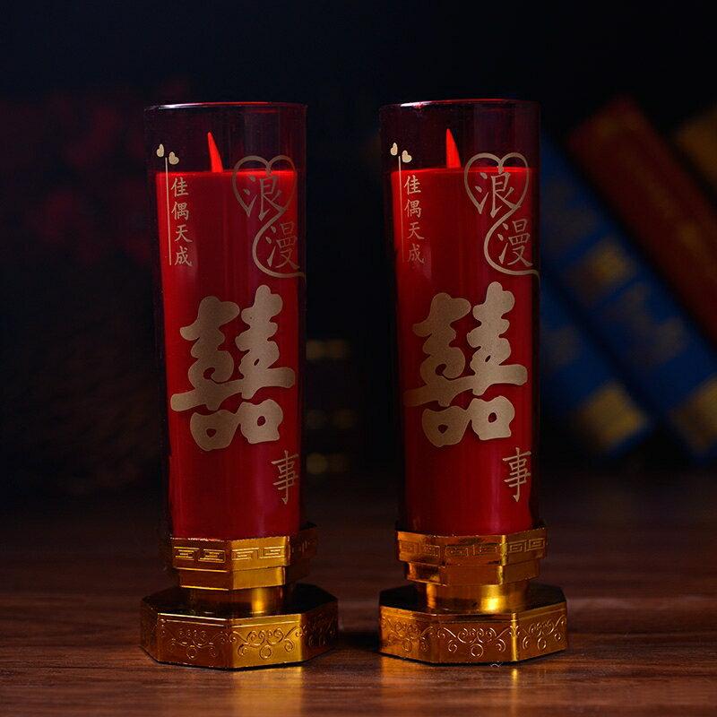 電蠟燭 天之緣婚房裝飾創意用品LED仿真電子蠟燭燈洞房花燭婚慶電蠟燭【xy7023】