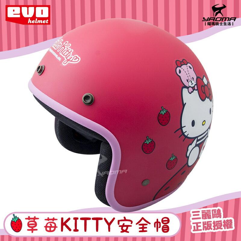EVO安全帽 HELLO KITTY 草莓 消光紅 霧面紅 正版授權 半罩安全帽 復古帽 3 / 4罩 凱蒂貓 耀瑪騎士 1