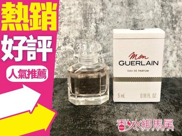 Guerlain嬌蘭我的印記女性淡香精5ml小香◐香水綁馬尾◐