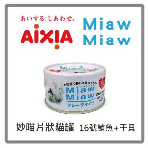 【力奇】AIXIA 愛喜雅《MiawMiaw》妙喵16號片狀-鮪魚+干貝 70g-53元>可超取(C072A06)