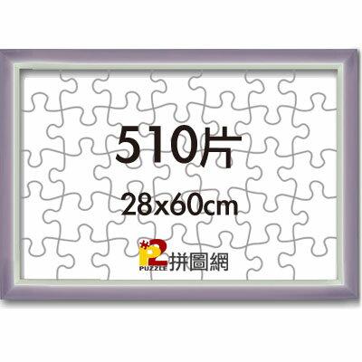 P2拼圖網:紫色-510片漸層木框