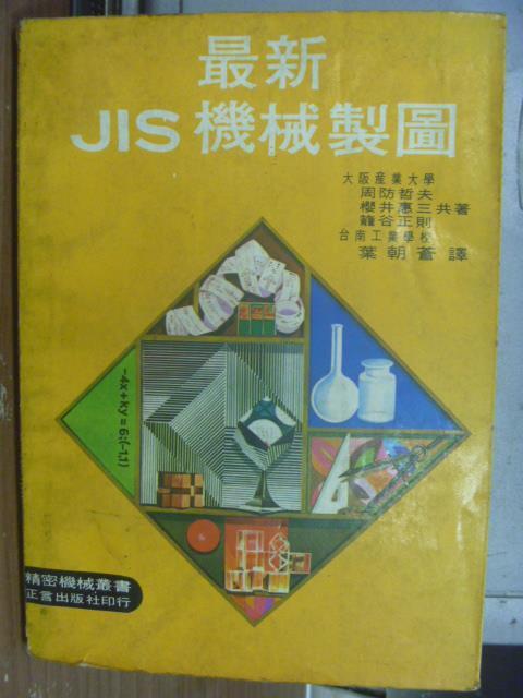 【書寶二手書T1/大學理工醫_KSK】最新JIS機械製圖_民65