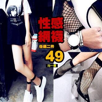 ☆克妹☆現貨+預購【AT36571】本季重推-網襪 酷感潤派網格透視摟空龐克造型短襪