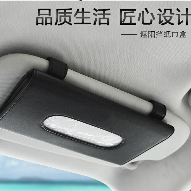 車載紙巾盒車用遮陽板紙巾盒套掛式汽車紙巾盒車內可愛抽紙盒 【快速出貨】
