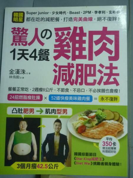 ~書寶 書T8/養生_PJP~驚人的1天4餐雞肉減肥法_金漢洙