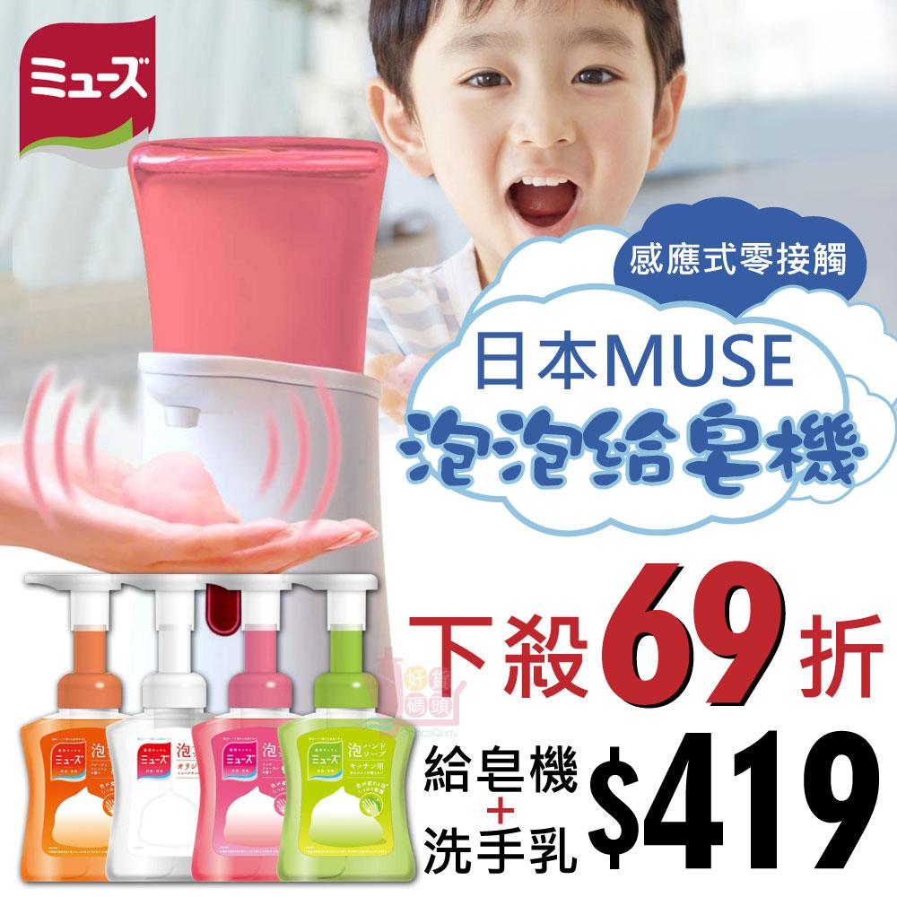 日本MUSE感應式泡沫自動給皂機抗菌自動洗手機洗手乳洗手慕斯補充瓶補充包各種香味玻尿酸添加 0