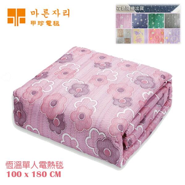 快樂老爹:【韓國甲珍】恆溫舒眠型電熱毯(現貨)-單人NHB-300P-01