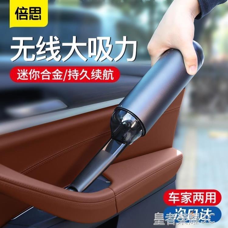 車用吸塵器 車載吸塵器無線充電汽車用專用家用兩用大功率強力車內小型手持式 摩登生活