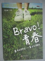 【書寶二手書T4/短篇_GHQ】Bravo!青春_琴涵