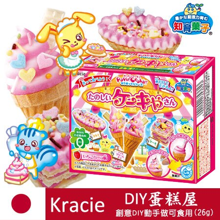Kracie 知育果子 DIY蛋糕屋 26g 動手作 冰淇淋 蛋糕 甜點 手做 食玩~N1