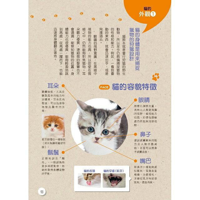 新手養貓必備書  暢銷版 7