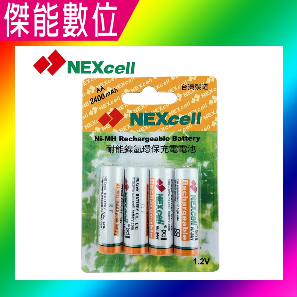 NEXcell 耐能 鎳氫電池 AA【2400mAh 卡裝】3號充電電池 台灣竹科製造