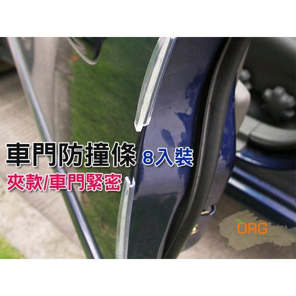 ORG《SD0355》8入 汽車/車用/車載 車門/車門邊 防撞條/隱形膠條/防撞貼紙/保護條/防撞膠條/防刮 用品