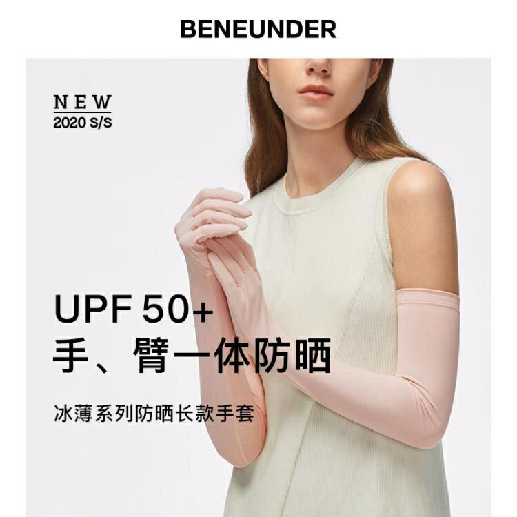 【618購物狂歡節】手套 蕉下防曬手套長短款薄 戶外防紫外線騎行透氣全指防滑開車冰絲袖