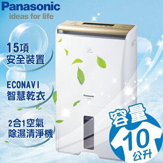 【國際牌Panasonic】10L 2合1空氣除濕清淨機/F-Y20DHW