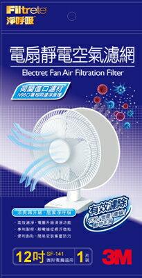 3M 電扇靜電空氣濾網 12吋 1片裝