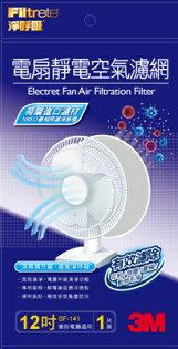 3M電扇靜電空氣濾網12吋1片裝